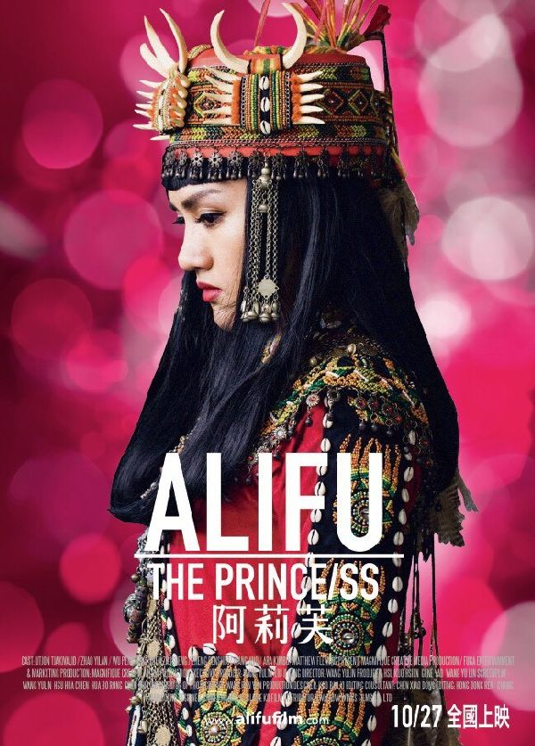 'Alifu, The Prince/ss' movie poster