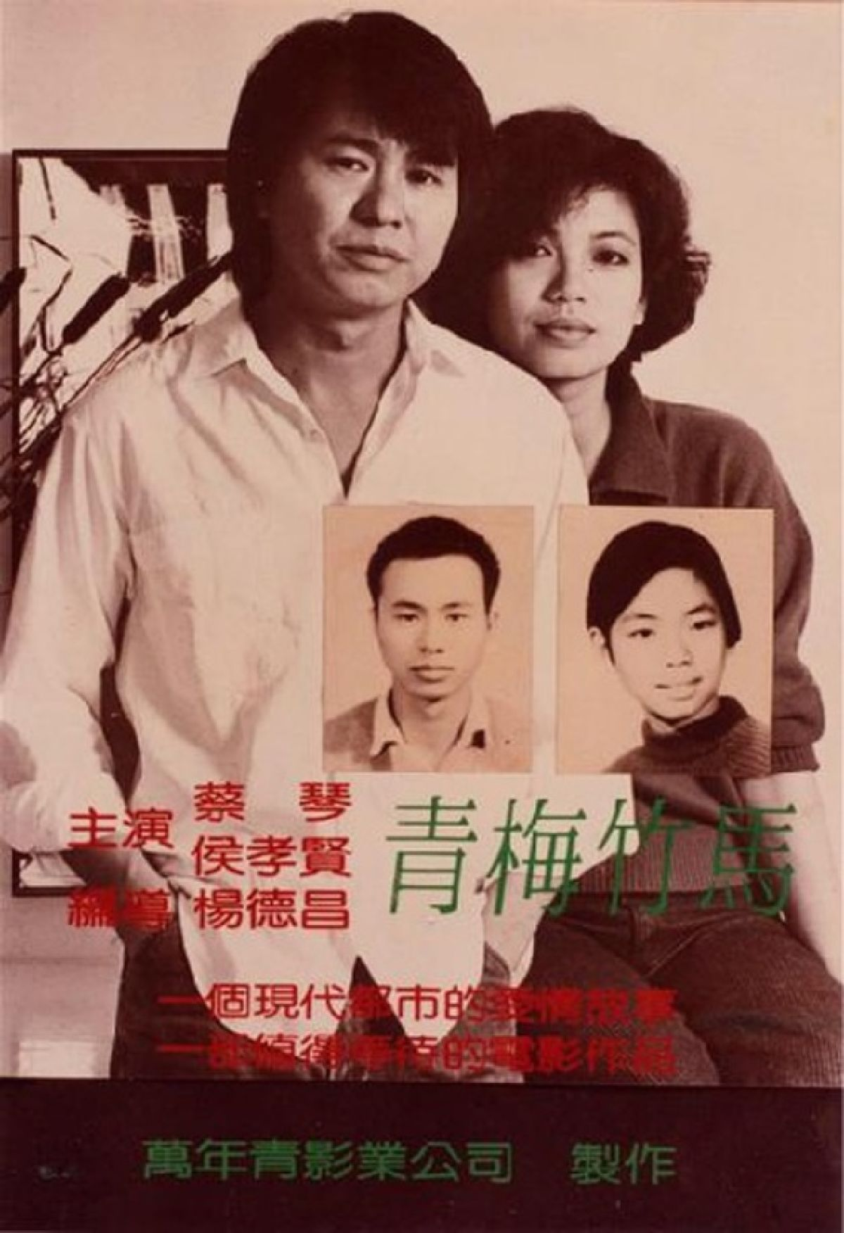 'Taipei Story (Qingmei Zhuma)' movie poster