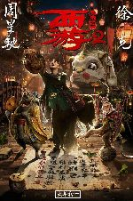 Journey to the West: The Demons Strike Back 3D showtimes