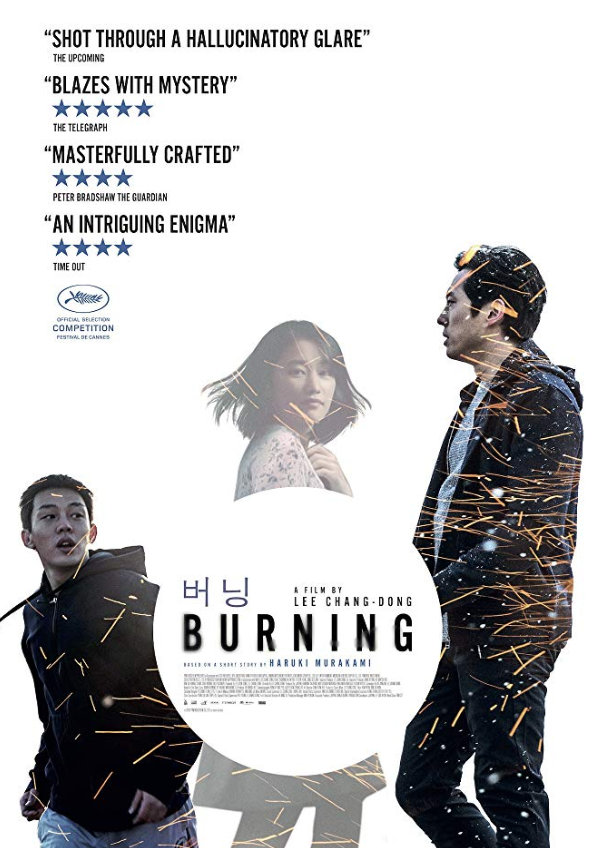 'Burning' movie poster