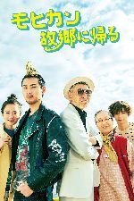 The Mohican Comes Home (Mohican kokyô ni kaeru) showtimes