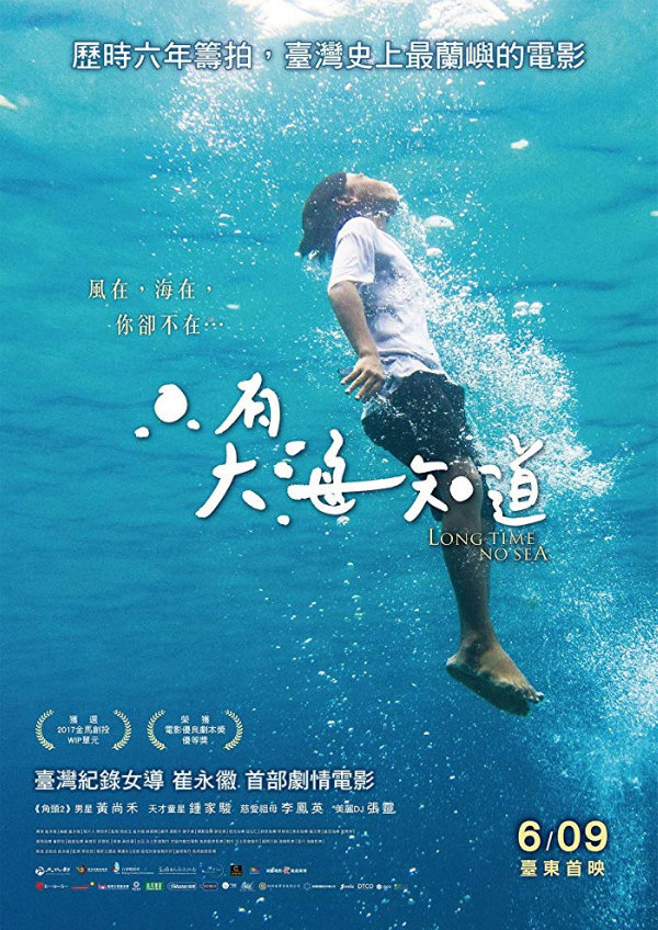 'Long Time No Sea' movie poster