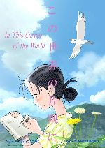 In This Corner of the World showtimes