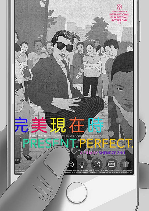 'Present.Perfect. (Wan Mei Xian Zai Shi)' movie poster