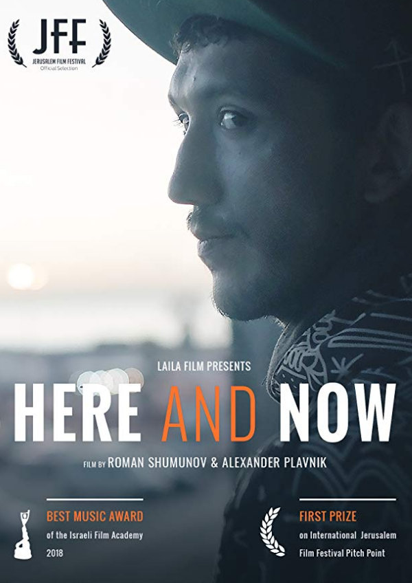 'Here and Now' movie poster