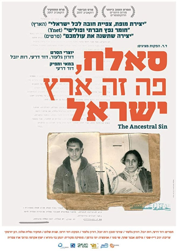 'The Ancestral Sin' movie poster