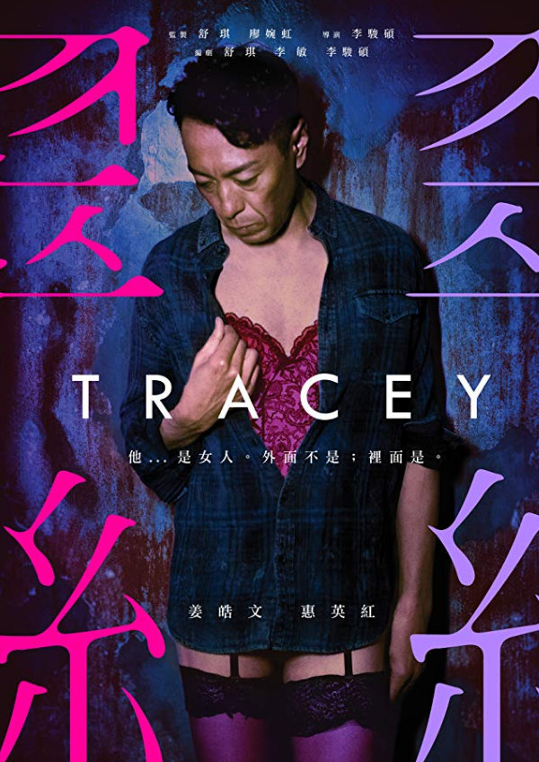 'Tracey' movie poster