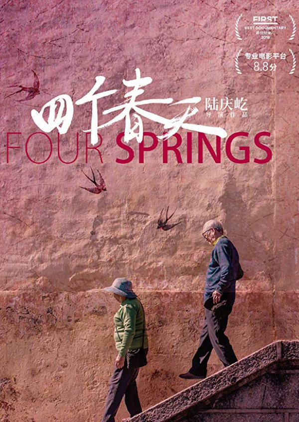 'Four Springs' movie poster