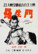 Rashomon (1950) showtimes