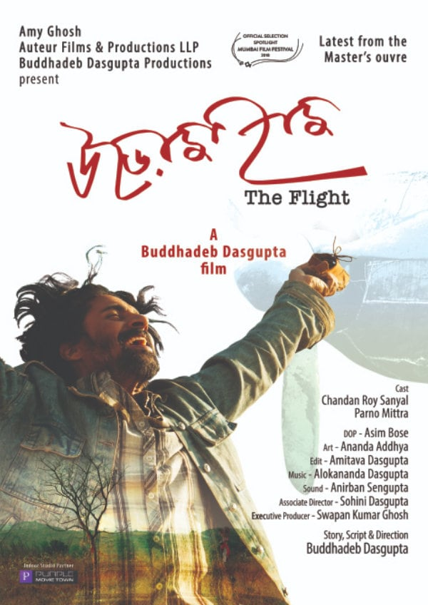 'The Flight (Urojahaj)' movie poster