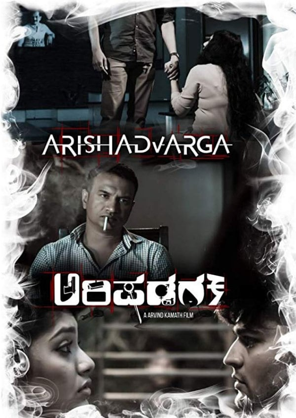 'Arishadvarga' movie poster