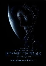 The Spacewalker 3D (Vremja pervyx 3D) showtimes