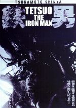 Tetsuo: The Iron Man showtimes