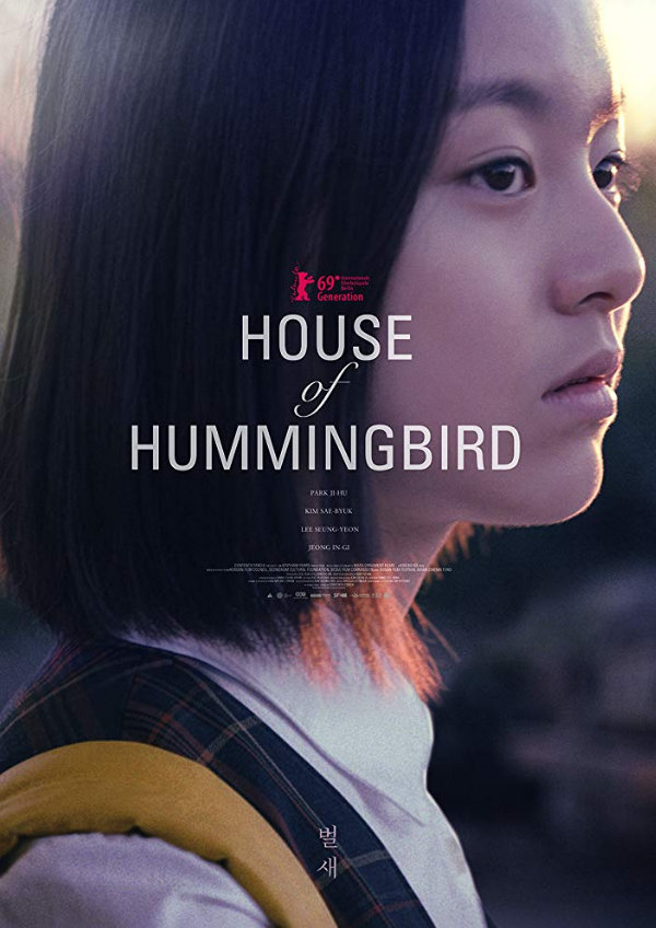 'House of Hummingbird' movie poster