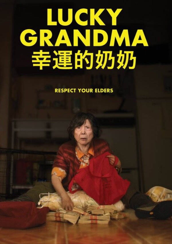 'Lucky Grandma' movie poster
