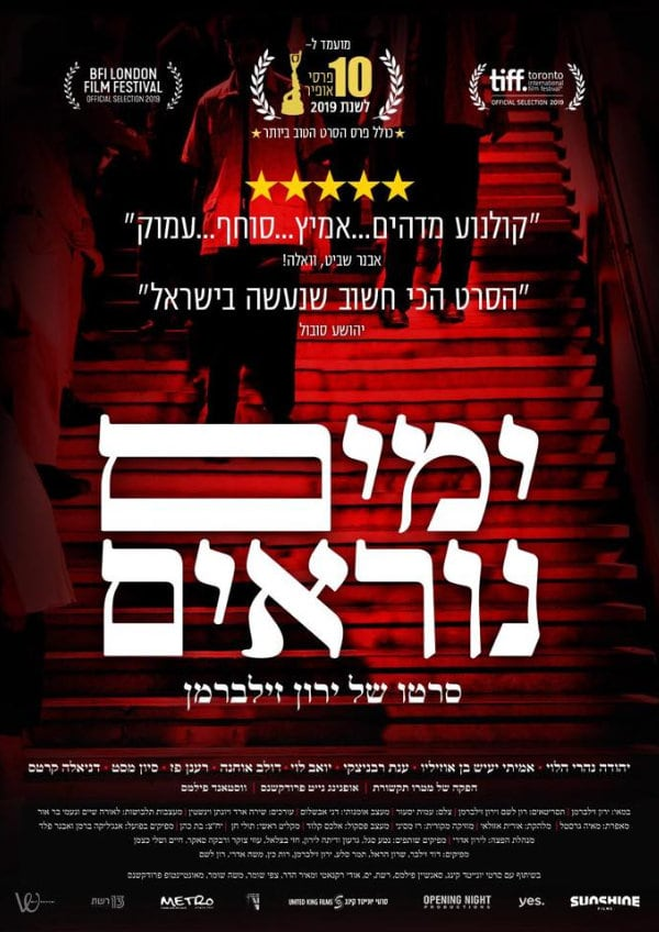 'Incitement' movie poster