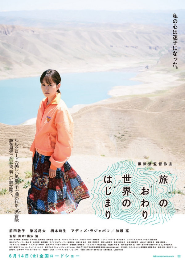 'To the Ends of the Earth (Tabi no Owari Sekai no Hajimari)' movie poster