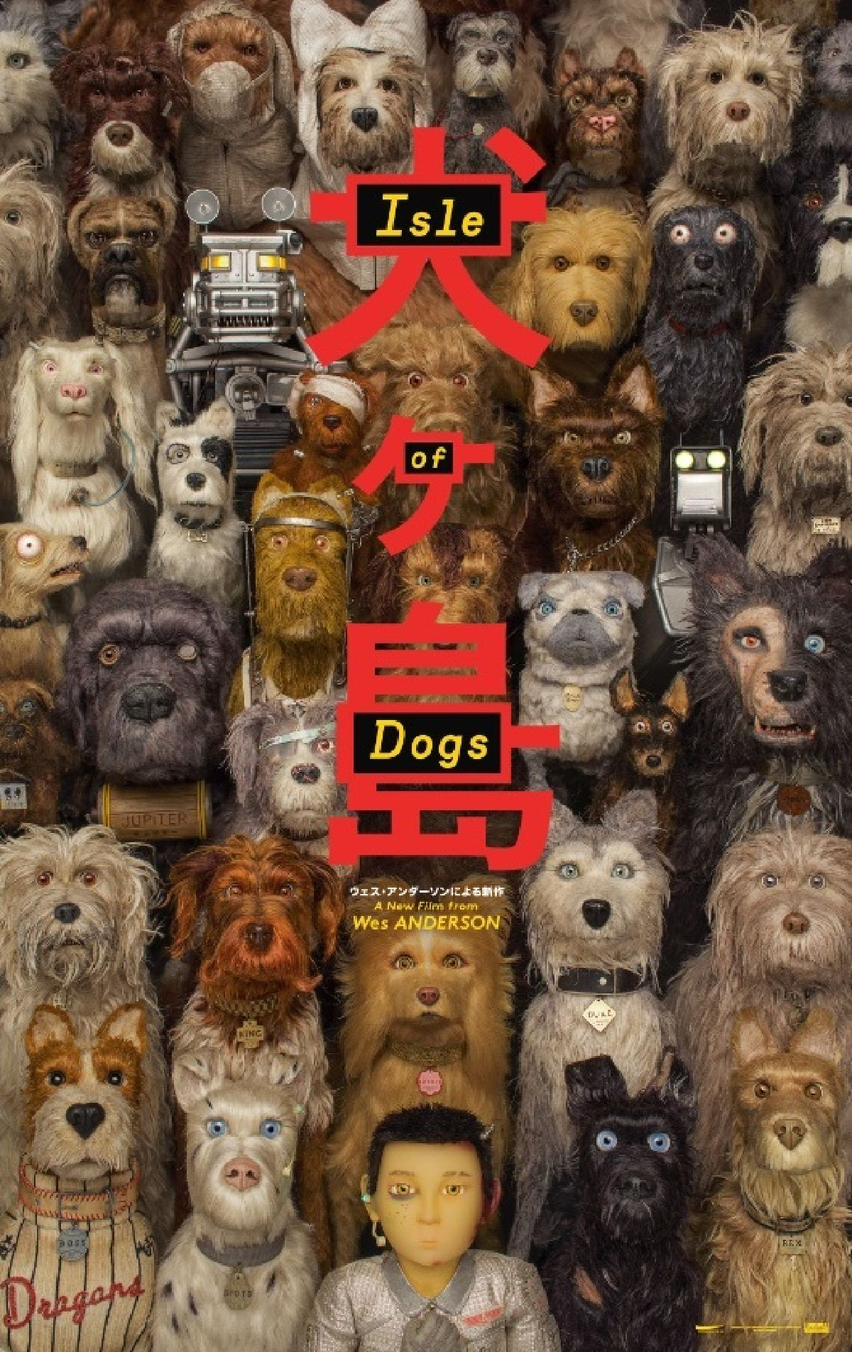 'Isle of Dogs' movie poster
