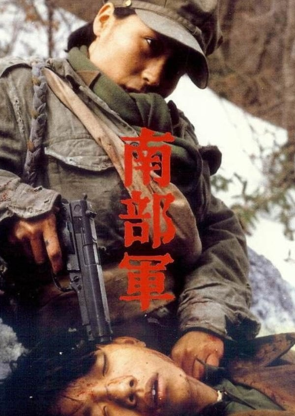 'North Korean Partisan in South Korea' movie poster