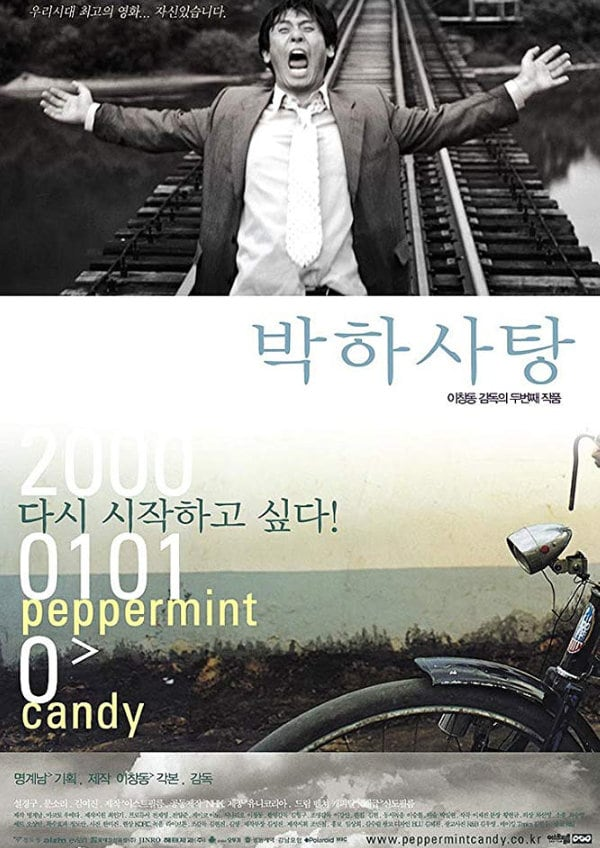 'Peppermint Candy' movie poster
