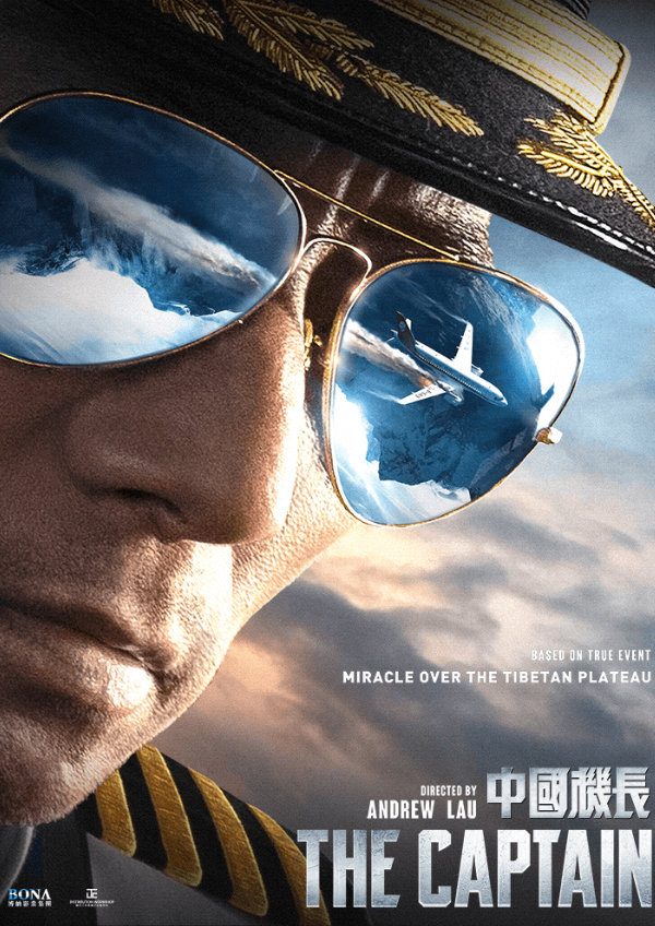 'The Captain' movie poster