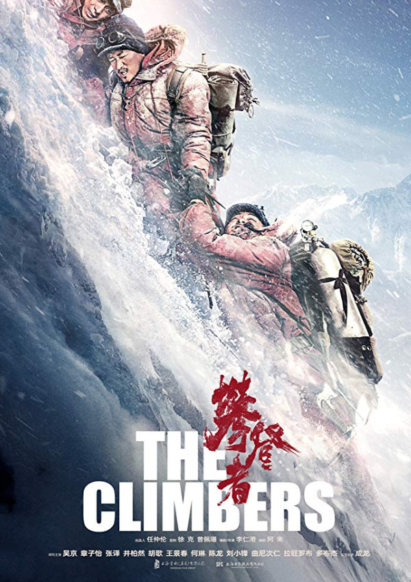 'The Climbers' movie poster
