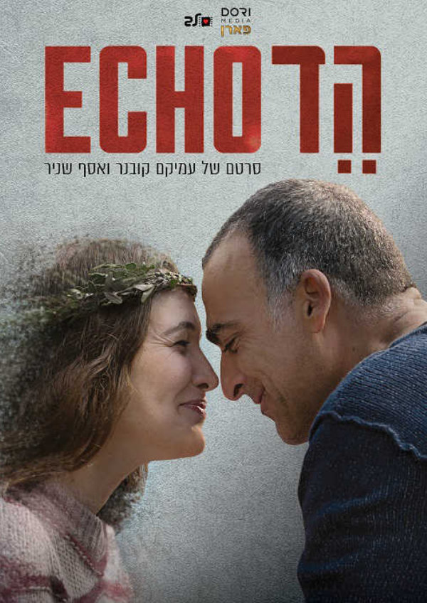 'Echo (Hed)' movie poster