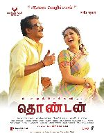 Thondan showtimes