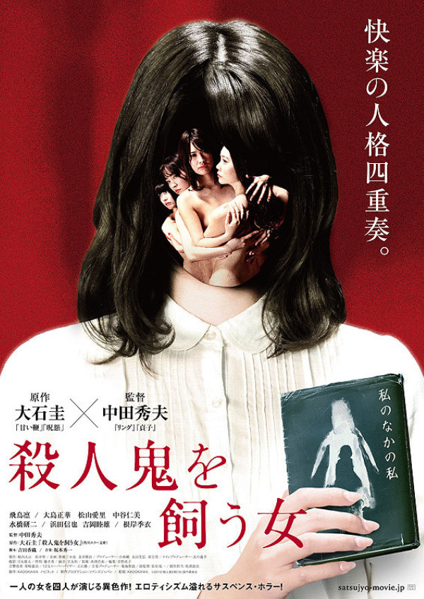 'The Woman Who Keeps A Murderer' movie poster
