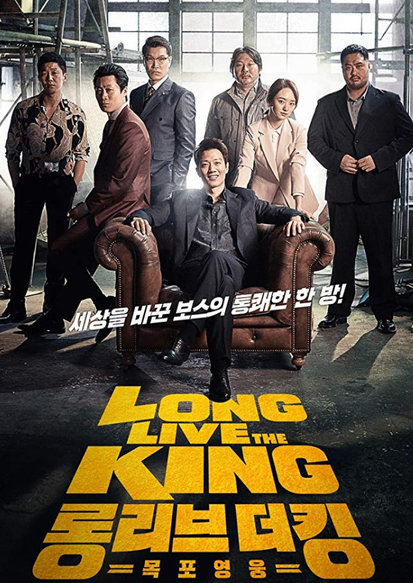'Long Live The King' movie poster