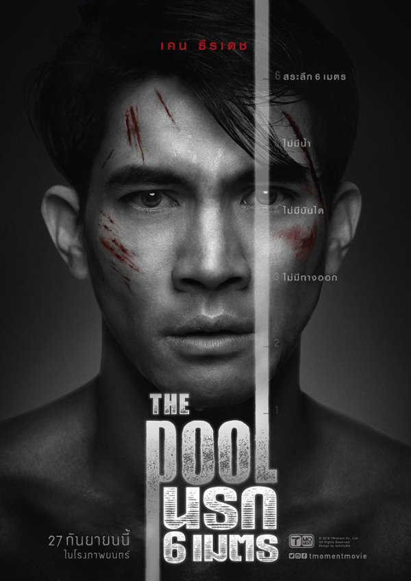 'The Pool' movie poster