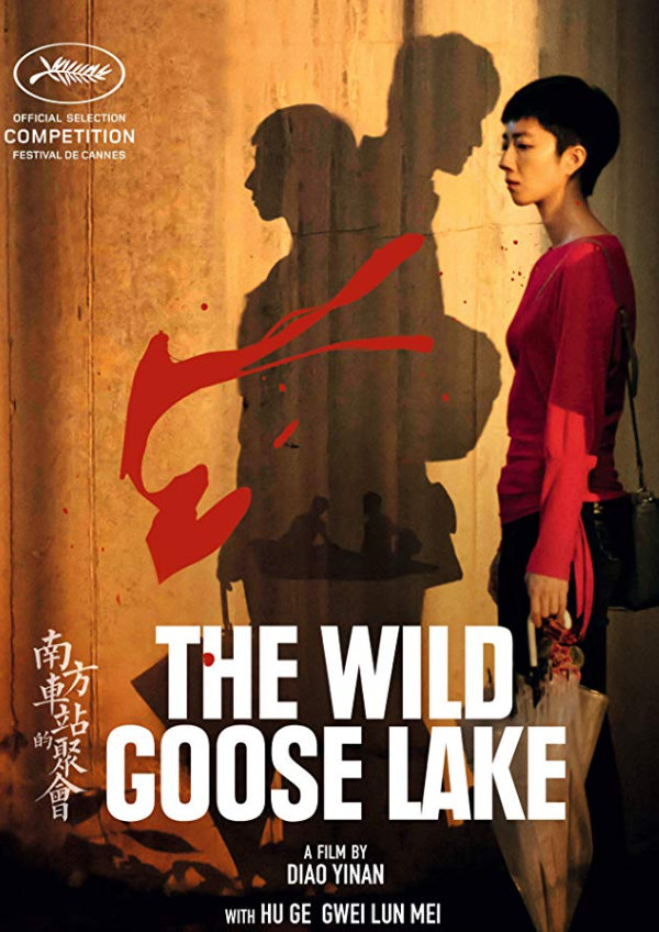 'The Wild Goose Lake' movie poster