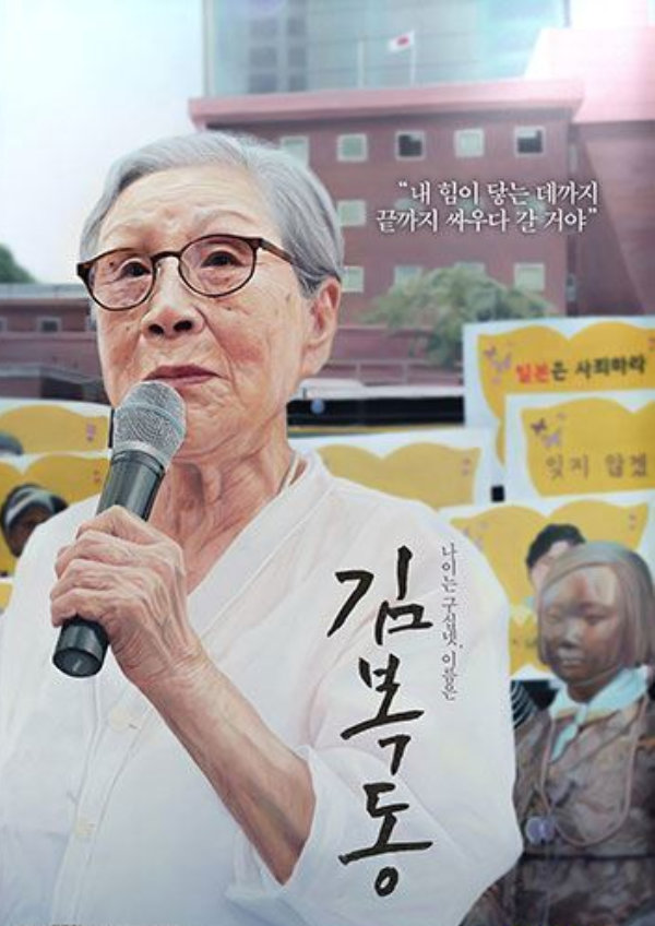 'My Name Is Kim Bok Dong' movie poster