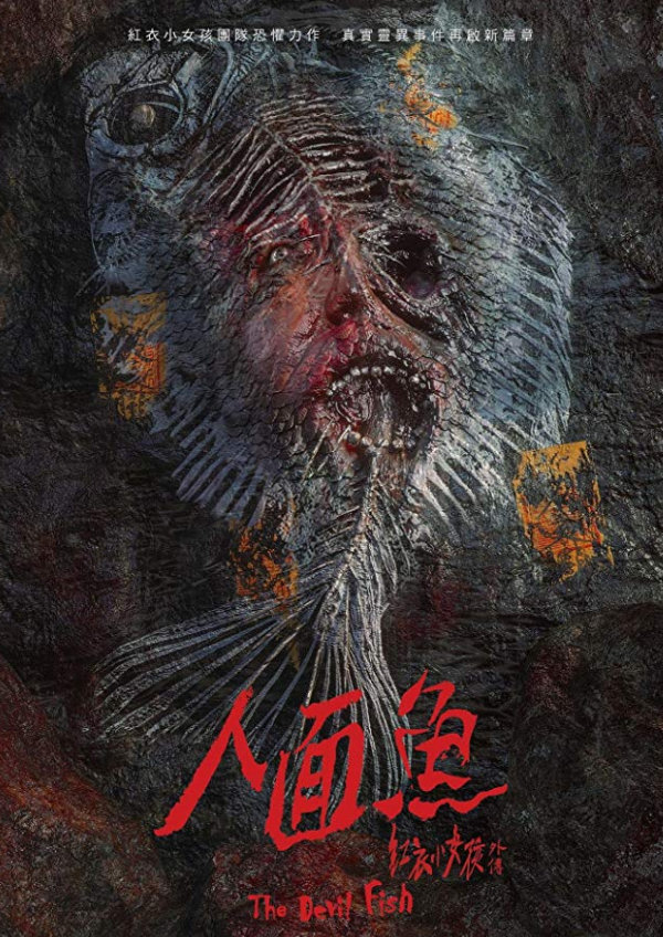 'The Tag-Along: The Devil Fish' movie poster