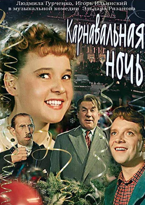 'Carnival Night (aka Carnival in Moscow)' movie poster