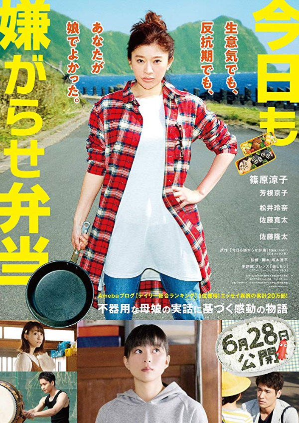 'Bento Harassment' movie poster