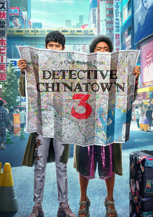 'Detective Chinatown 3' movie poster