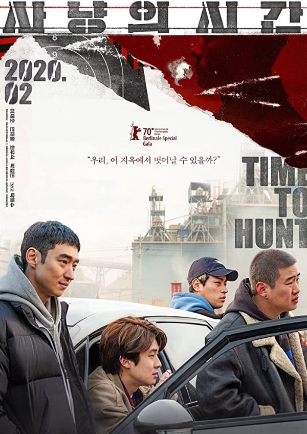 'Time to Hunt' movie poster
