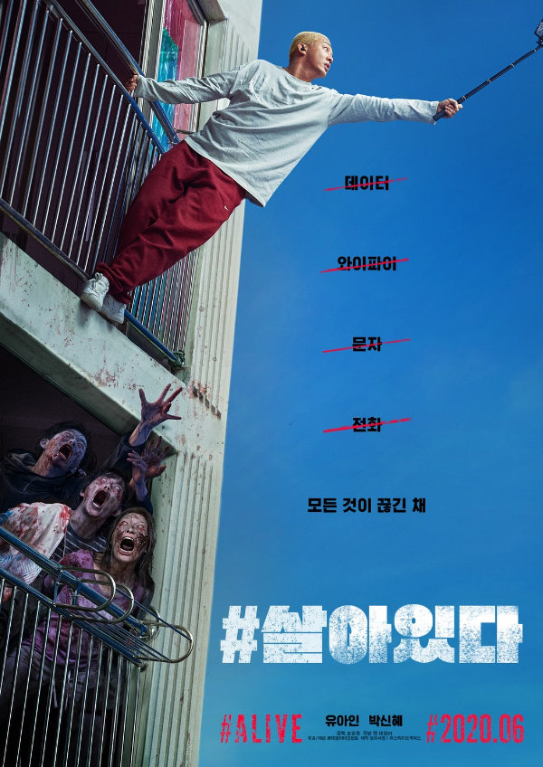 '#Alive' movie poster