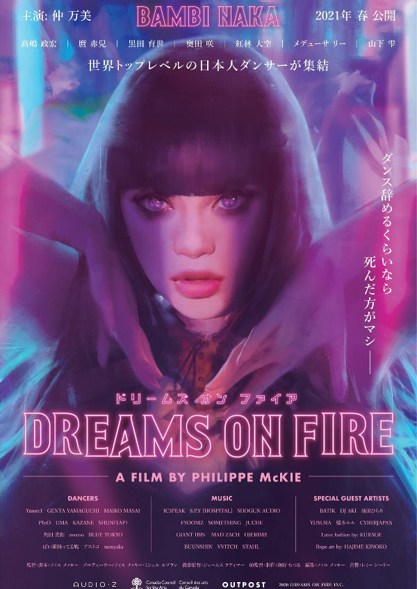 'Dreams on Fire' movie poster