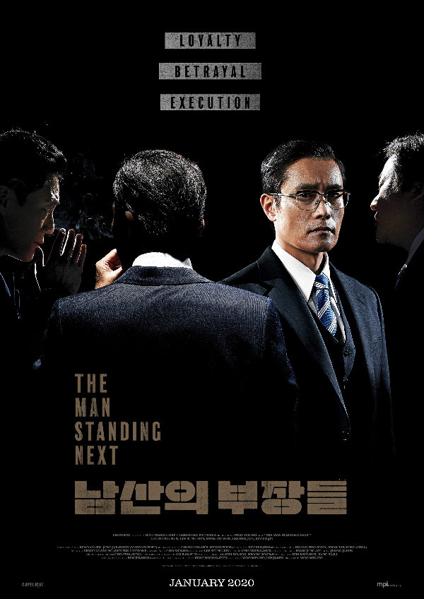 'The Man Standing Next' movie poster
