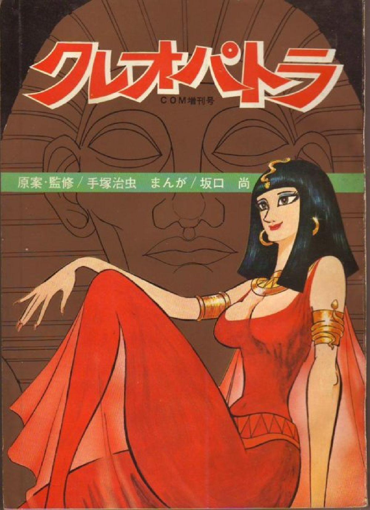 Клеопатра царица секса